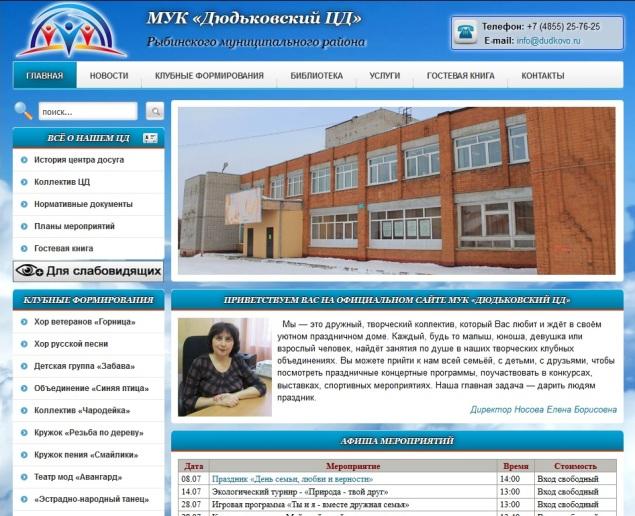 Дюдьковский ЦД