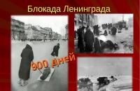 Цикл мероприятий, посвященных прорыву блокады Ленинграда