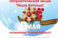В преддверии75-летия Победы вспоминаем «Нашу Катюша»