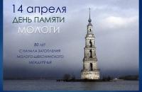 Тематический вечер «Молога – русская Атлантида»