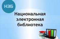 Библиотека предоставляет доступ к ресурсам НЭБ