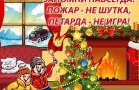 Безопасный Новый год и Рождество