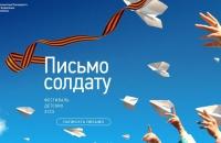 Всероссийский конкурс «Письмо солдату. О детях войны»