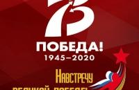 План мероприятий, посвященных 75-годовщине Победы