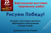 Виртуальная выставка рисунков «Рисуем Победу»