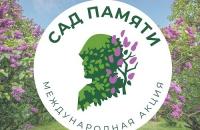 Участие в международной акции «Сад памяти»