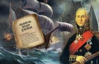 Урок мужества, посвященный адмиралу Ф.Ф. Ушакову