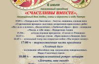 Приглашаем на поселковый праздник «Счастливы вместе»